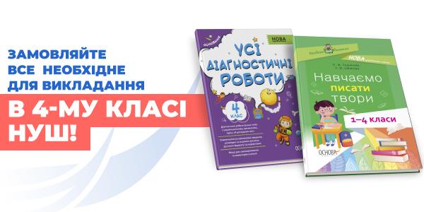 Посібники для 4-го класу НУШ!