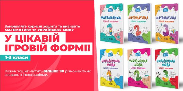 Зошити з української мови та математики для учнів 1–3-х класів!