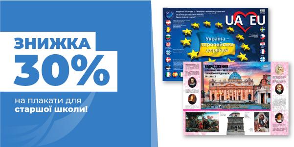 Знижка 30 % на комплекти плакатів для учнів старшої школи!