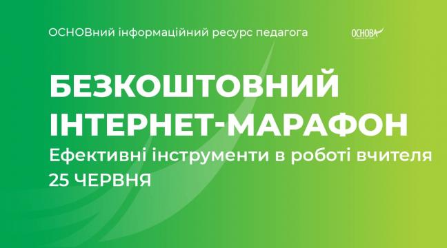 Безкоштовний Інтернет-марафон до Дня народження Видавничої групи «Основа»!