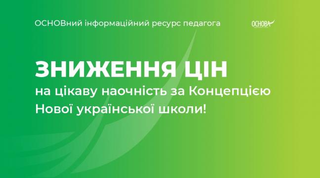 Зниження цін на цікаву наочність за Концепцією Нової української школи!