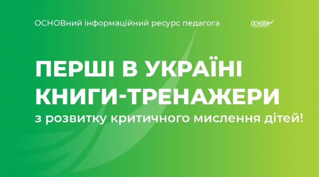 Перші в Україні книги-тренажери з розвитку критичного мислення дітей!