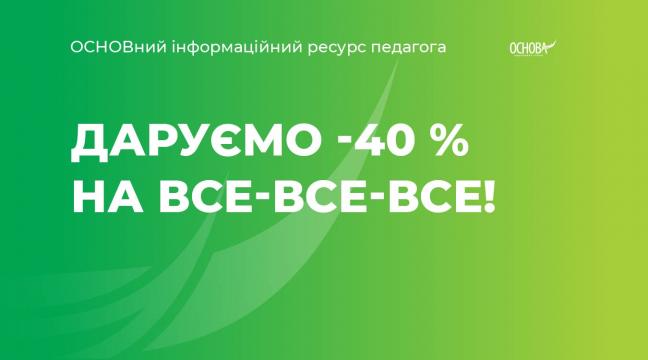 Даруємо -40 % на все-все-все!