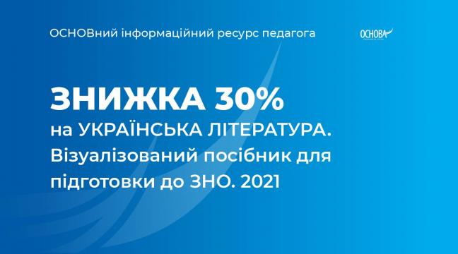 До ЗНО з української мови та літератури залишилося менше 30 днів!