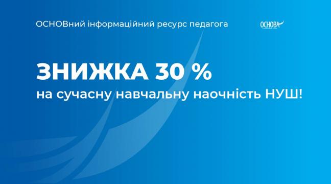 Знижка 30 % на сучасну навчальну наочність НУШ!