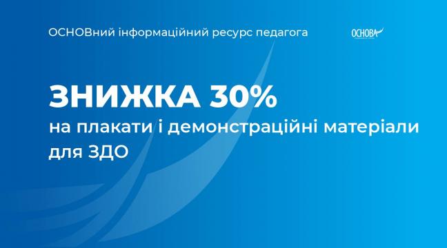 Знижка 30 % на плакати і демонстраційні матеріали для ЗДО!