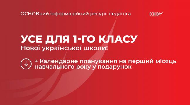 УСЕ для 1-го класу Нової української школи!