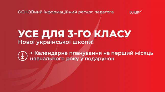УСЕ для 3-го класу Нової української школи!