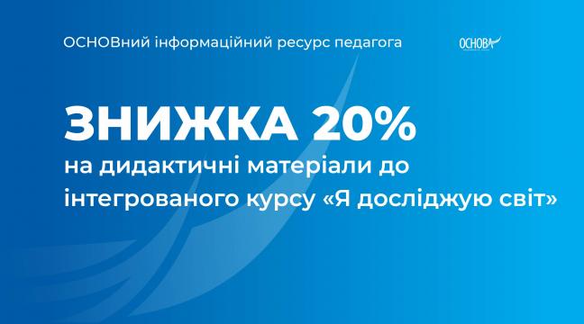 Знижка 20% на дидактичні матеріали до інтегрованого курсу «Я досліджую світ»