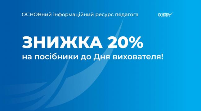 Знижка 20% на посібники до Дня вихователя!
