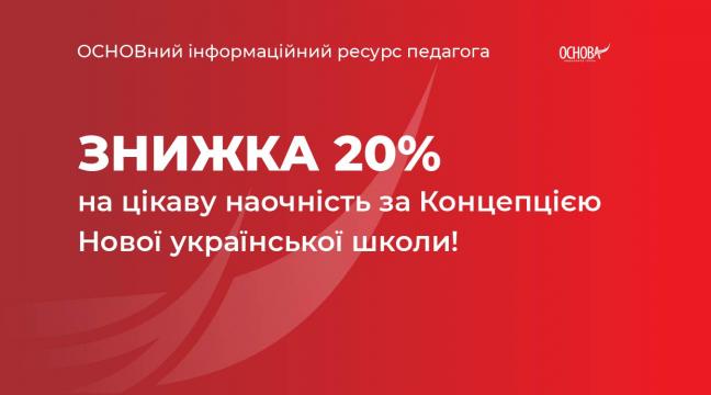 Знижка 20% на цікаву наочність за Концепцією Нової української школи!