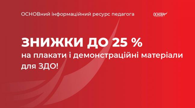 Знижки до 25 % на плакати і демонстраційні матеріали для ЗДО!