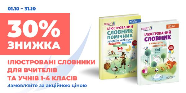 Ілюстровані словники лише за 49 грн!