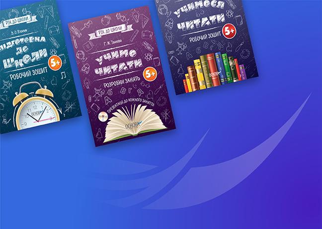 Серія посібників «Рік до школи» — комплексна підготовка до 1 класу!
