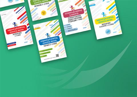 Серія посібників «Олімпіади» — збірки олімпіадних завдань для якісної підготовки!