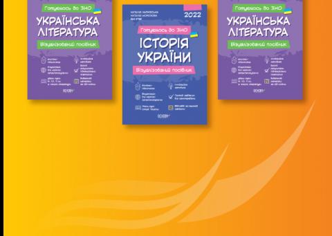 Серія візуалізованих посібників для підготовки до ЗНО