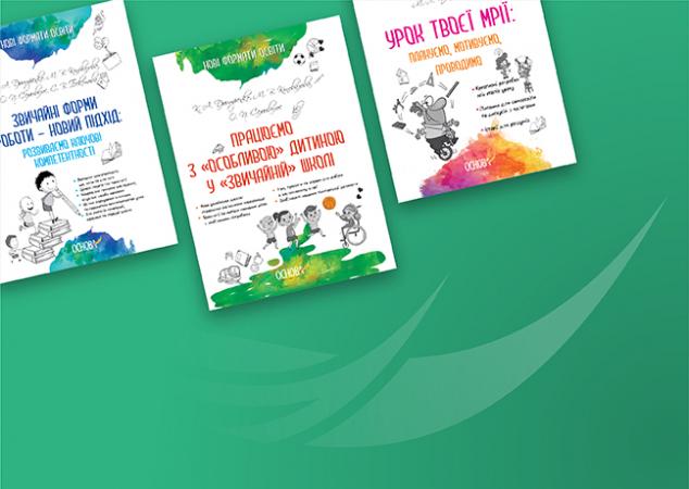Серія посібників «Нові формати освіти» — сучасна методика для роботи вчителя!