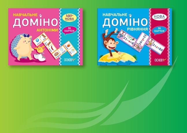 «Навчальне доміно» серія дидактичних ігор для НУШ та ЗДО!