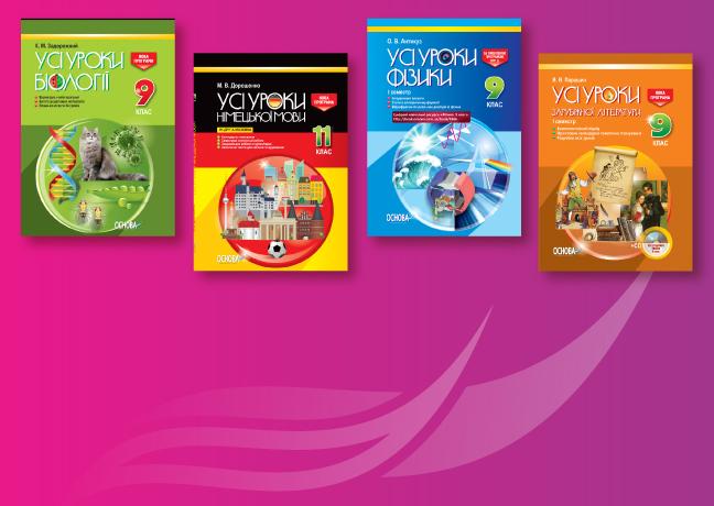 Серія посібників «Усі уроки» — детальні розробки уроків до всіх предметів!