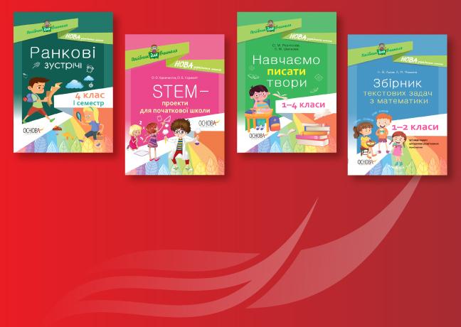 Серія посібників «Усе необхідне для роботи в Новій українській школі»