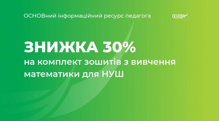 Комплект зошитів з вивчення математики для НУШ зі знижкою 30%!